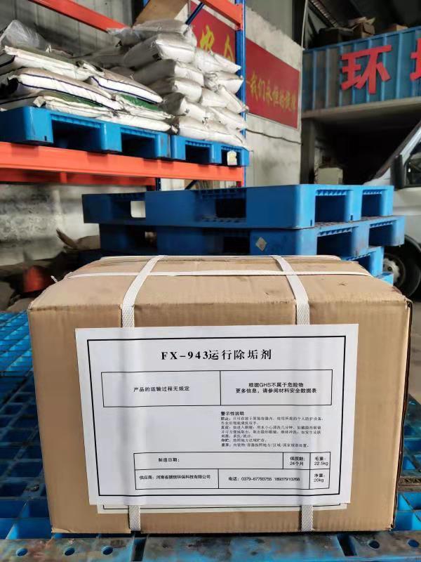 FX-943运行除垢剂